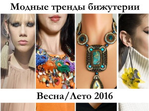 Презентация PowerPoint - Bijoux_Fashion in the City