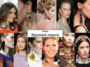 Презентация PowerPoint - Bijoux_Fashion in the City(1)