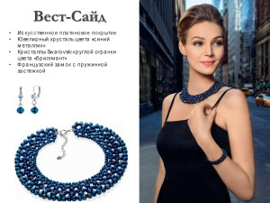 Презентация PowerPoint - Bijoux_Fashion in the City(10)