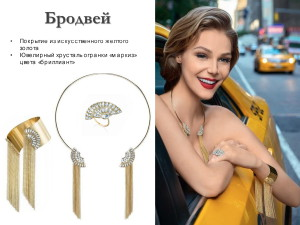 Презентация PowerPoint - Bijoux_Fashion in the City(11)