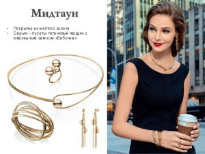 Презентация PowerPoint - Bijoux_Fashion in the City(13)