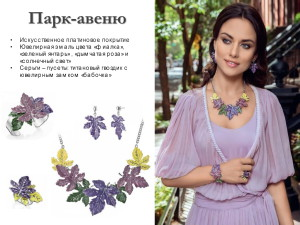 Презентация PowerPoint - Bijoux_Fashion in the City(15)