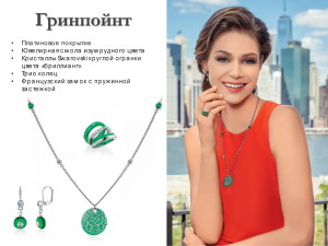 Презентация PowerPoint - Bijoux_Fashion in the City(17)