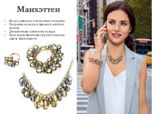 Презентация PowerPoint - Bijoux_Fashion in the City(18)