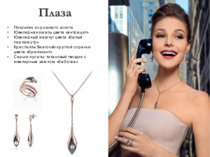 Презентация PowerPoint - Bijoux_Fashion in the City(19)
