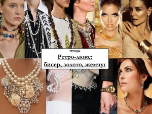 Презентация PowerPoint - Bijoux_Fashion in the City(2)