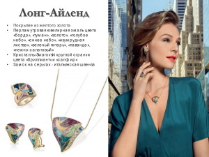 Презентация PowerPoint - Bijoux_Fashion in the City(20)