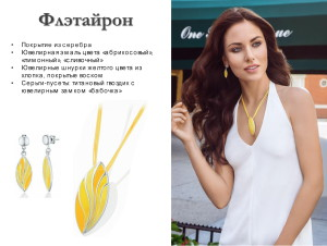 Презентация PowerPoint - Bijoux_Fashion in the City(21)