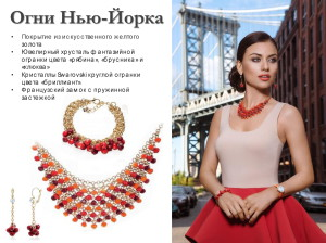Презентация PowerPoint - Bijoux_Fashion in the City(24)