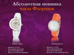 Презентация PowerPoint - Bijoux_Fashion in the City(25)