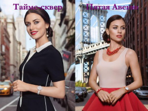Презентация PowerPoint - Bijoux_Fashion in the City(26)
