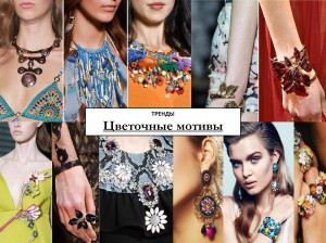 Презентация PowerPoint - Bijoux_Fashion in the City(3)