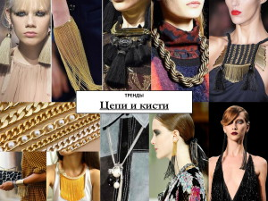 Презентация PowerPoint - Bijoux_Fashion in the City(4)