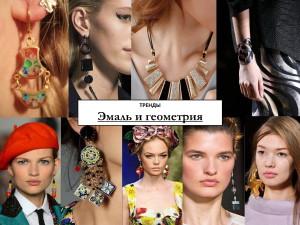 Презентация PowerPoint - Bijoux_Fashion in the City(5)