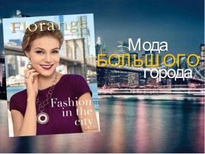 Презентация PowerPoint - Bijoux_Fashion in the City(7)