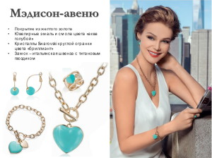 Презентация PowerPoint - Bijoux_Fashion in the City(9)